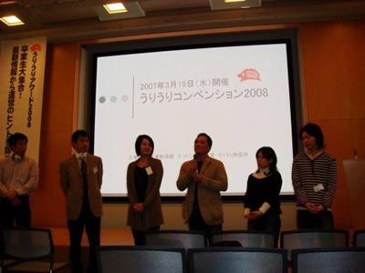 うりうりアワード2008