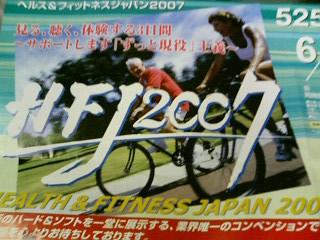 HFJ2007