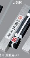 九櫻 柔道帯 特製JGR